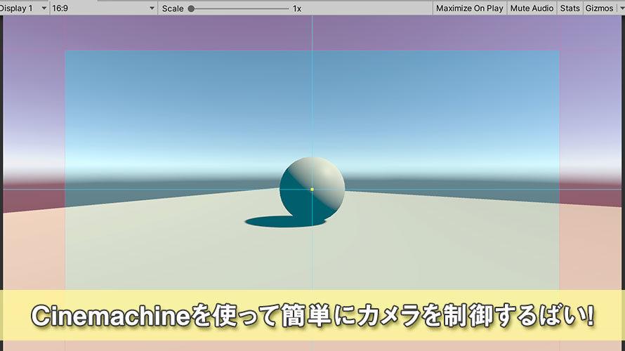 【Unity】Cinemachineを使って簡単にカメラを制御するばい!【概要】