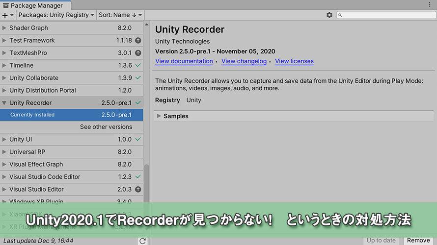 Unity2020.1でRecorderが見つからない! というときの対処方法