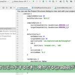 【Unity】Android向けにビルドするときに見かけるGradle(グレイドル)って?