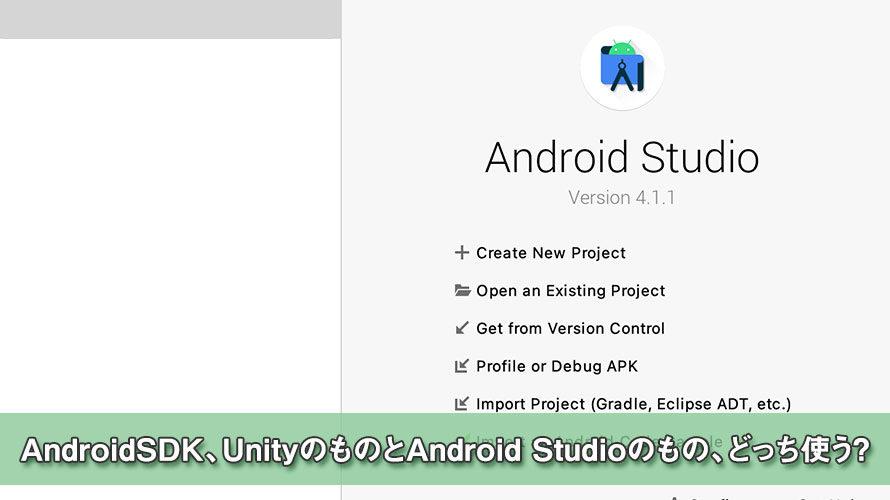 【Unity】AndroidSDK、UnityのものとAndroid Studioのもの、どっち使う?