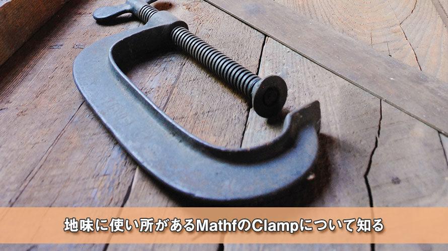 地味に使い所があるMathfのClampについて知る