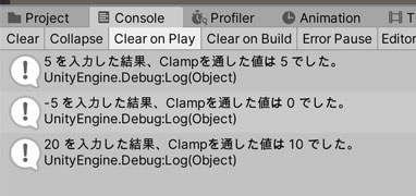 Clampの結果