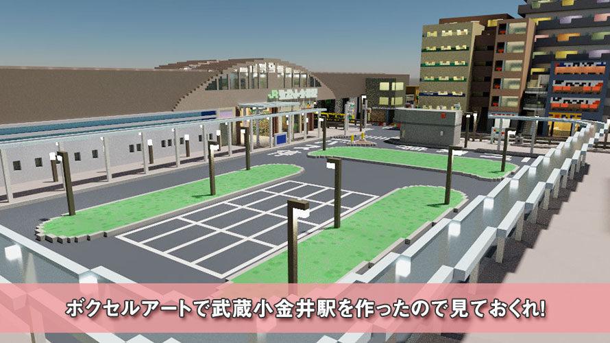 ボクセルアートで武蔵小金井駅を作ったので見ておくれ!
