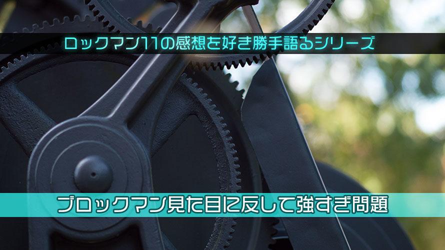 【ロックマン11】ブロックマンもステージも無駄に強くて心が折れそう