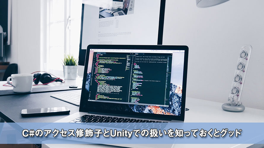 C#のアクセス修飾子とUnityでの扱いを知っておくとグッド
