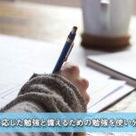 【ゲーム開発】必要に応じた勉強と備えるための勉強を使い分けよう