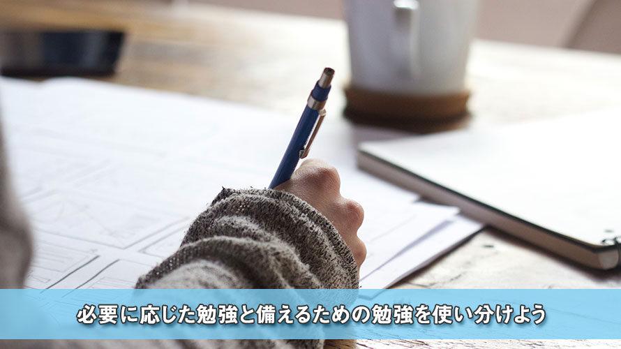 必要に応じた勉強と備えるための勉強を使い分けよう
