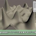 【Unity】TerrainのHeightMap(ハイトマップ)を生成するエディタ拡張のサンプル