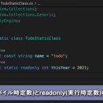 【Unity/C#】const(コンパイル時定数)とreadonly(実行時定数)の違いを知る