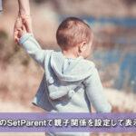 【Unity】TransformのSetParentで親子関係を設定して表示を整理する