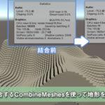 【Unity】メッシュを結合するCombineMeshesを使って地形を結合してみる
