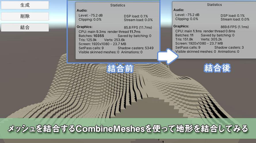 メッシュを結合するCombineMeshesを使って地形を結合してみる