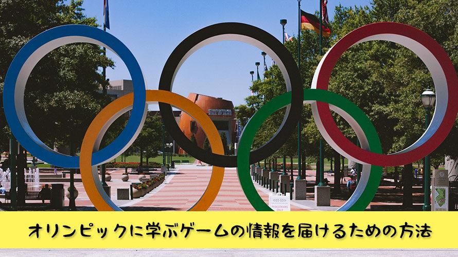 オリンピックに学ぶゲームの情報を届けるための方法