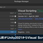 Boltの名前がUnity2021からVisual Scriptingになったのよ