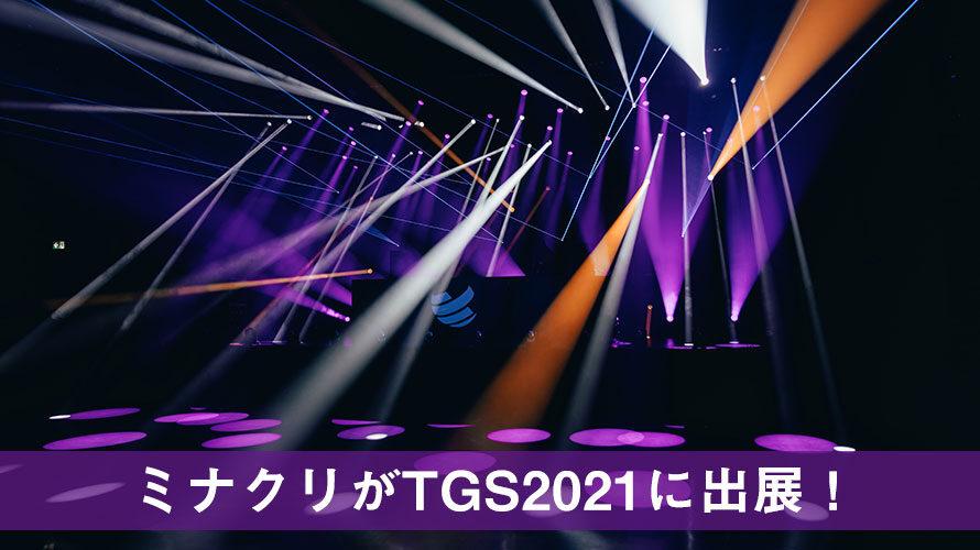 ミナクリがTGS2021に出展!