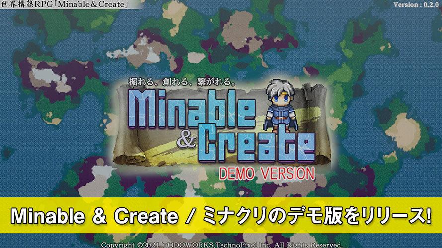 Minable&Create/ミナクリのデモ版(体験版)もリリースされたので全人類遊んで!
