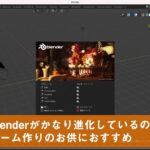 Blenderがかなり進化しているのでゲーム作りのお供におすすめ