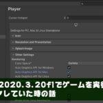 Unity2020.3.20f1でゲームを実行するとカクカクしていた時の話